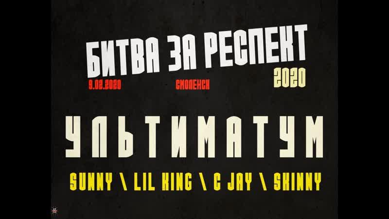 ANUF УТЛ Битва за респект Смоленск Выходы 9 02 2020