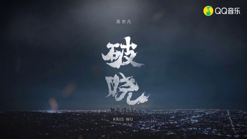 吳亦凡 Kris Wu - 破曉 Dawn (歌詞版MV)