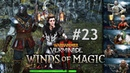 Warhammer: Vermintide 2 - Winds of Magic ➤ ВЕСЕЛЫЕ КАТКИ ВТРОЕМ. Кооператив.(Coop). Part 23