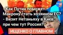 Ищенко о главном возвращение России в G7 визит премьер министра Израиля в Киев