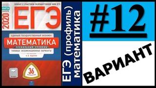 ЕГЭ 2020 Ященко 12 вариант ФИПИ школе полный разбор!