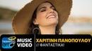 Χαριτίνη Πανοπούλου - Φανταστικά! (Official Music Video)
