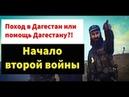 Освобождение дагестанцев из окружения. Шамиль Басаев, Хаттаб.