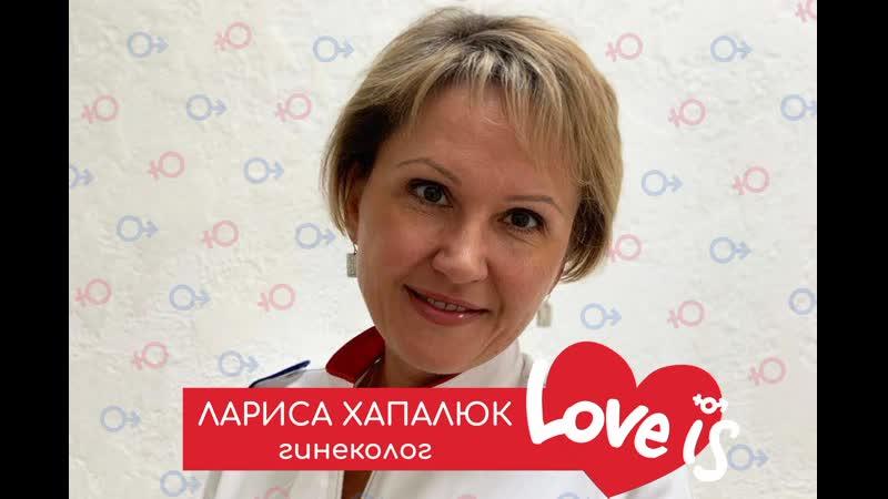 Лариса Хапалюк Марафон Love Is