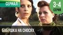 ▶️ Бабушка на сносях 3 серия 4 серия Сериал 2011 Мелодрама