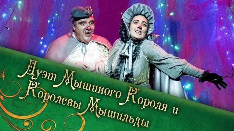 Дуэт Мышиного Короля и Королевы Мышильды Щелкунчик Самая новогодняя история