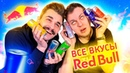 ВСЕ ВКУСЫ ЭНЕРГЕТИКА РЕД БУЛЛ Red Bull