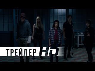 Новые мутанты | Официальный трейлер