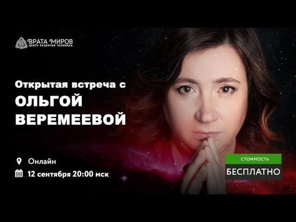 Ольга Веремеева Магическая Вселенная Ответы на вопросы