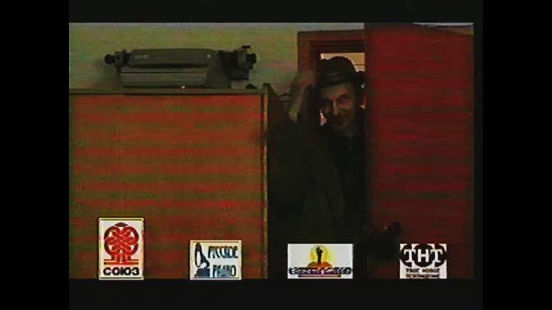 Улица разбитых фонарей VHS анонс Союз видео Менты 4