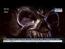 Бийский мастер, автор чёрного черепа пришельца, проснулся знаменитым