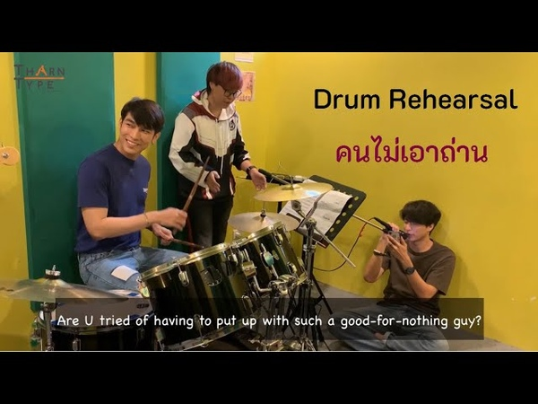 [Drum Rehearsal] คนไม่เอาถ่าน - Big Ass | Mew x Gulf with Eng Sub TharnTypeTheSeries