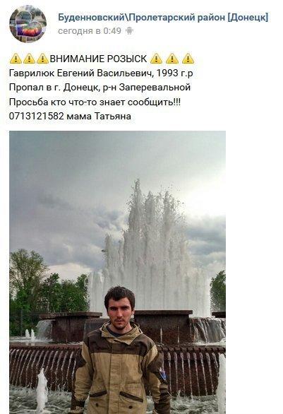 В Донецке бесследно пропал террорист «ДНР» (фото)