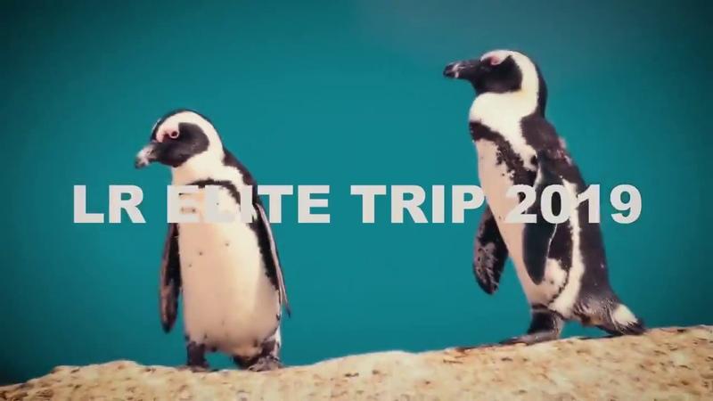 LR ElITE TRIP 2019