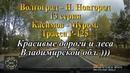 Волгоград-Н.Новгород/13 серия/Касимов-Муром(Р-76)/Трасса Р-125/Красивые дороги Владимирской обл.