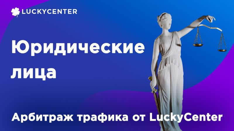 Курс по правовым основам   Юридические лица   Арбитраж трафика от LuckyCenter