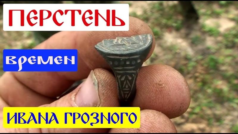 Перстень времен Ивана Грозного Раскопки с металлоискателем equinox 800