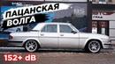 ГРОМКИЙ бизнес класс по русски Пацанская ВОЛГА 152 dB
