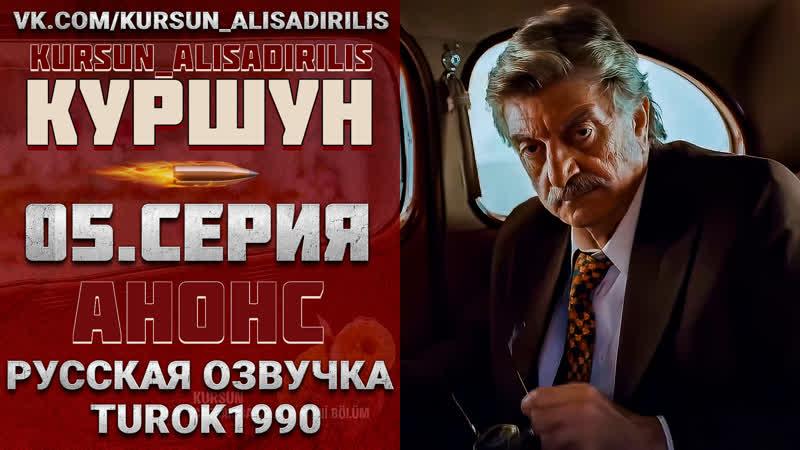 Куршун 5 серия Анонс русская озвучка turok1990