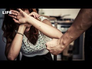 Как защититься от домашнего насилия и выжить