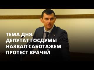 Депутат назвал саботажем протест врачей. Тема дня