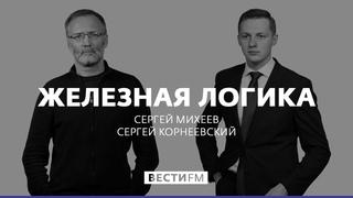 «Восточная Европа никак не накушается либерализма» * Железная логика с Сергеем Михеевым ()