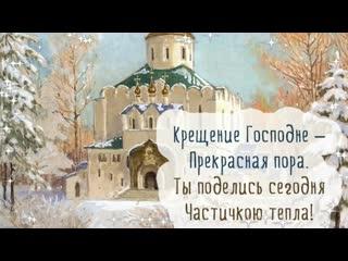 Самое красивое поздравление с Крещением Господним! С праздником вас! Мира и добр