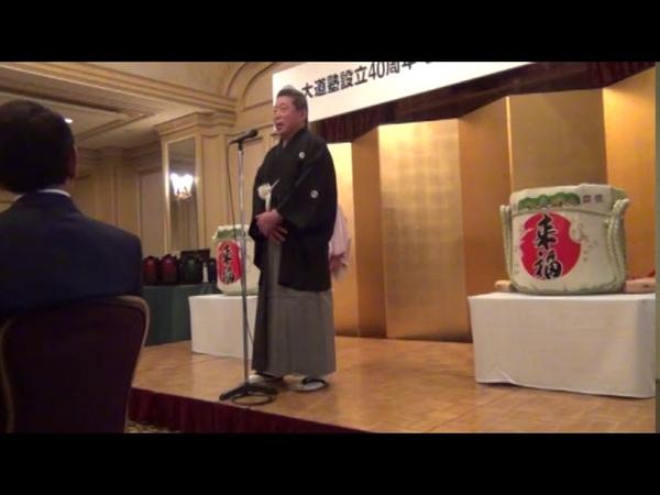 大道塾 40周年記念パーティーにおける東孝 ごあいさつ