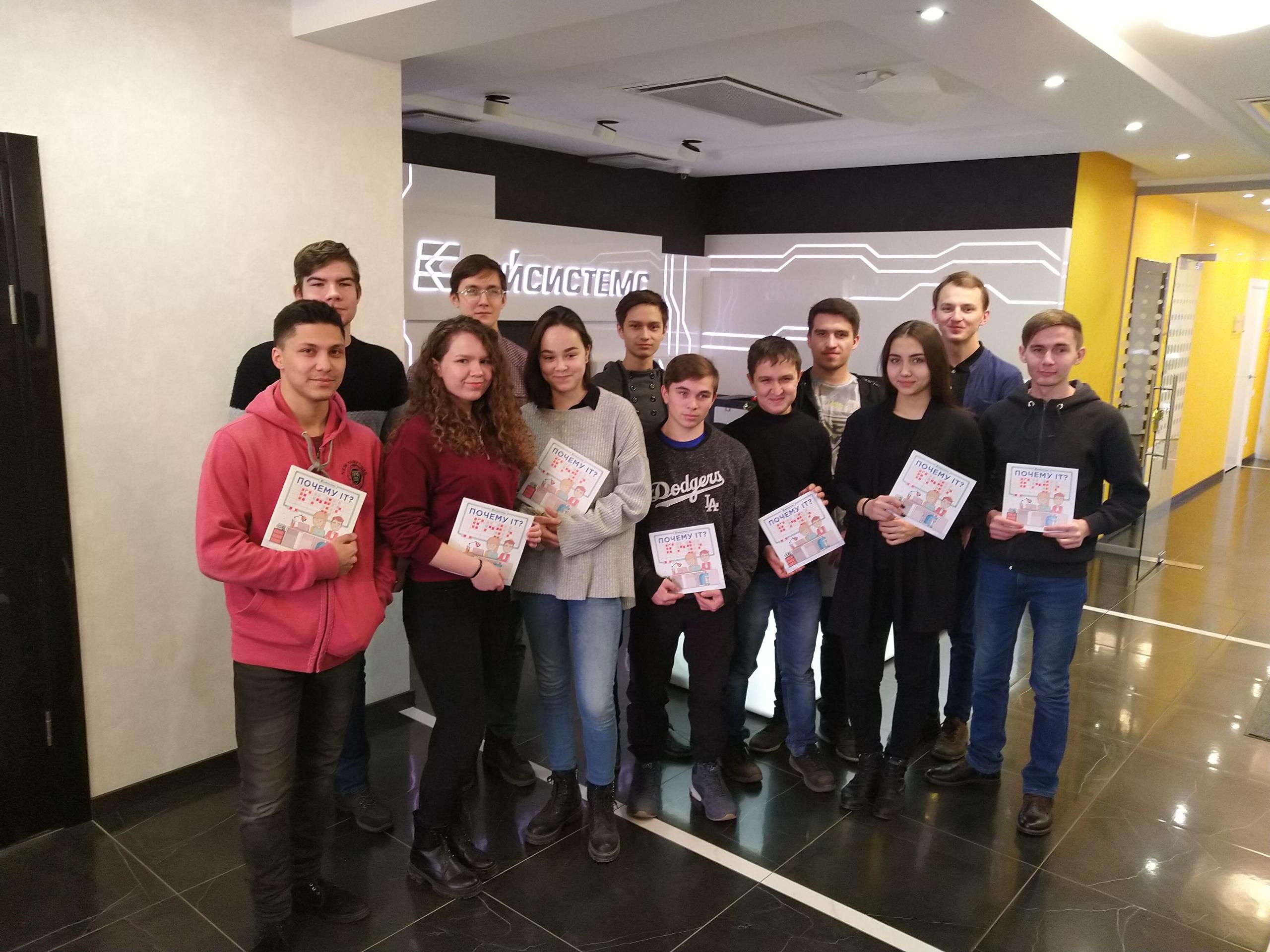 Экскурсия студентов факультета ИВТ в Кейсистемс