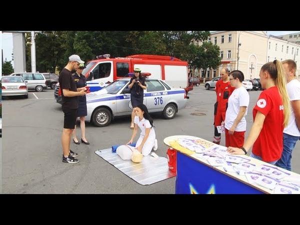 Акция ГАИ, МЧС и Красного Креста - Безопасность на дороге