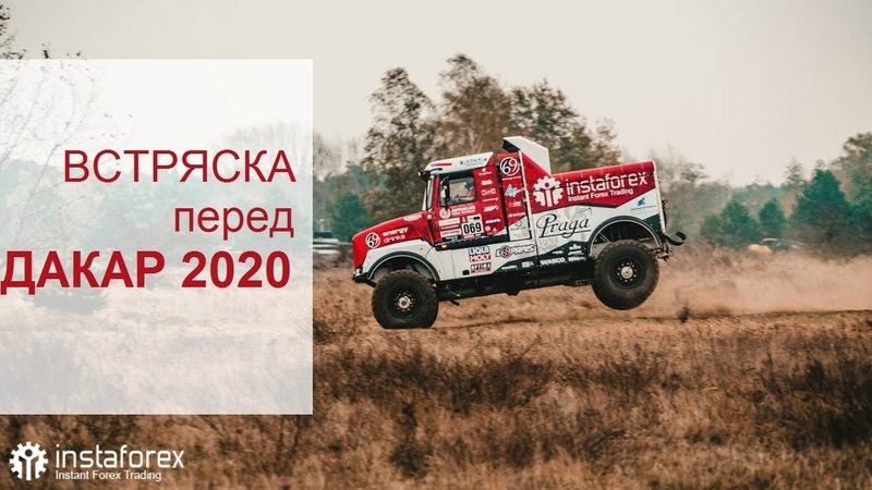 InstaForex Loprais Team встряска перед Дакаром 2020