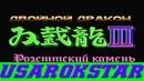 Double Dragon III Rosetta Stone NES