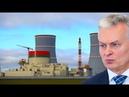 Суровая литовская реальность: оглушительные провалы по атомному вопросу Литва заест таблетками йода