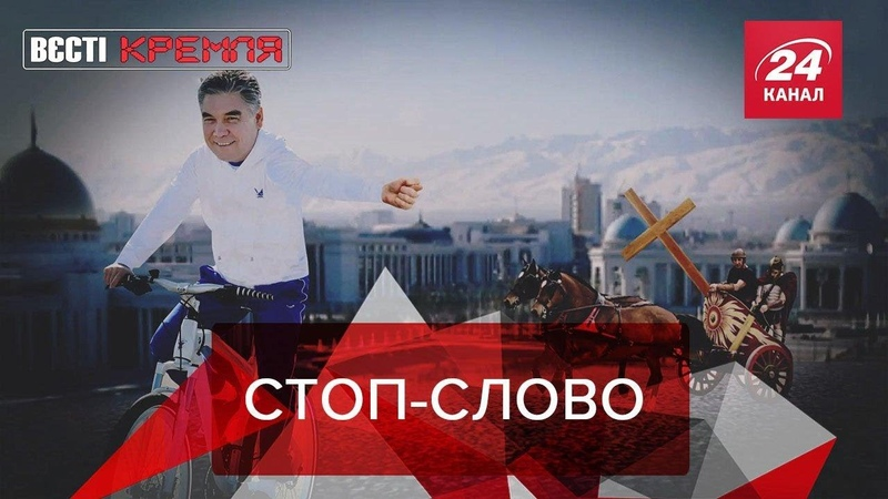 Риба Бердимухамедова, турецькі храми для РПЦ, Вєсті Кремля, 17 липня 2020