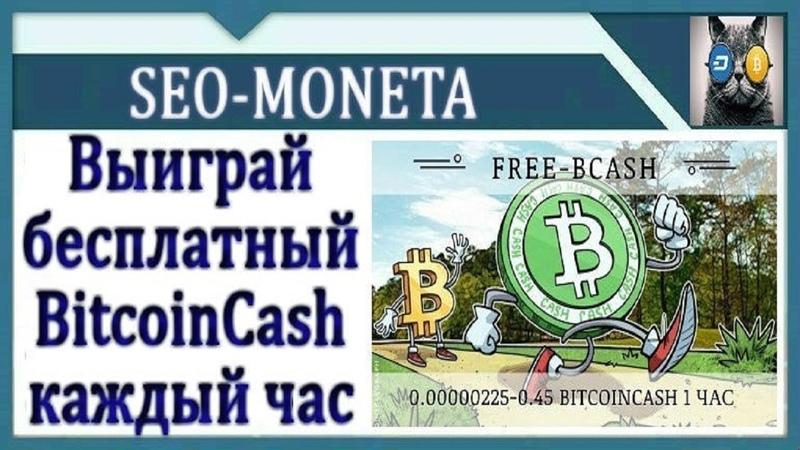 Free Bcash Выиграй бесплатный BitcoinCash каждый час
