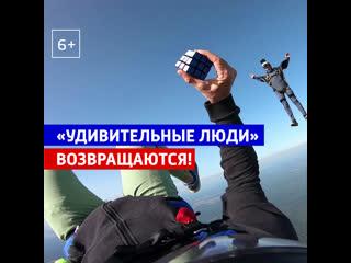 Съёмки нового сезона телешоу Удивительные люди  Россия 1
