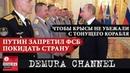 Путин запретил ФСБшникам покидать страну