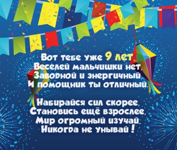 День рождения сыну 11 лет