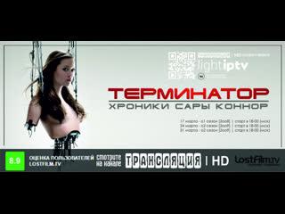 ТРАНСЛЯЦИЯ I HD  17-o3-2o19  _ ТЕРМИНАТОР : Хроники Сары Коннор 2oo8  1 сезон  I