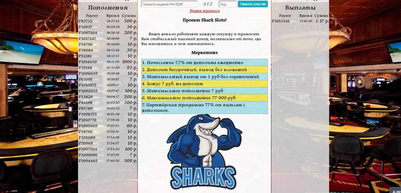SHARK-SLOTS