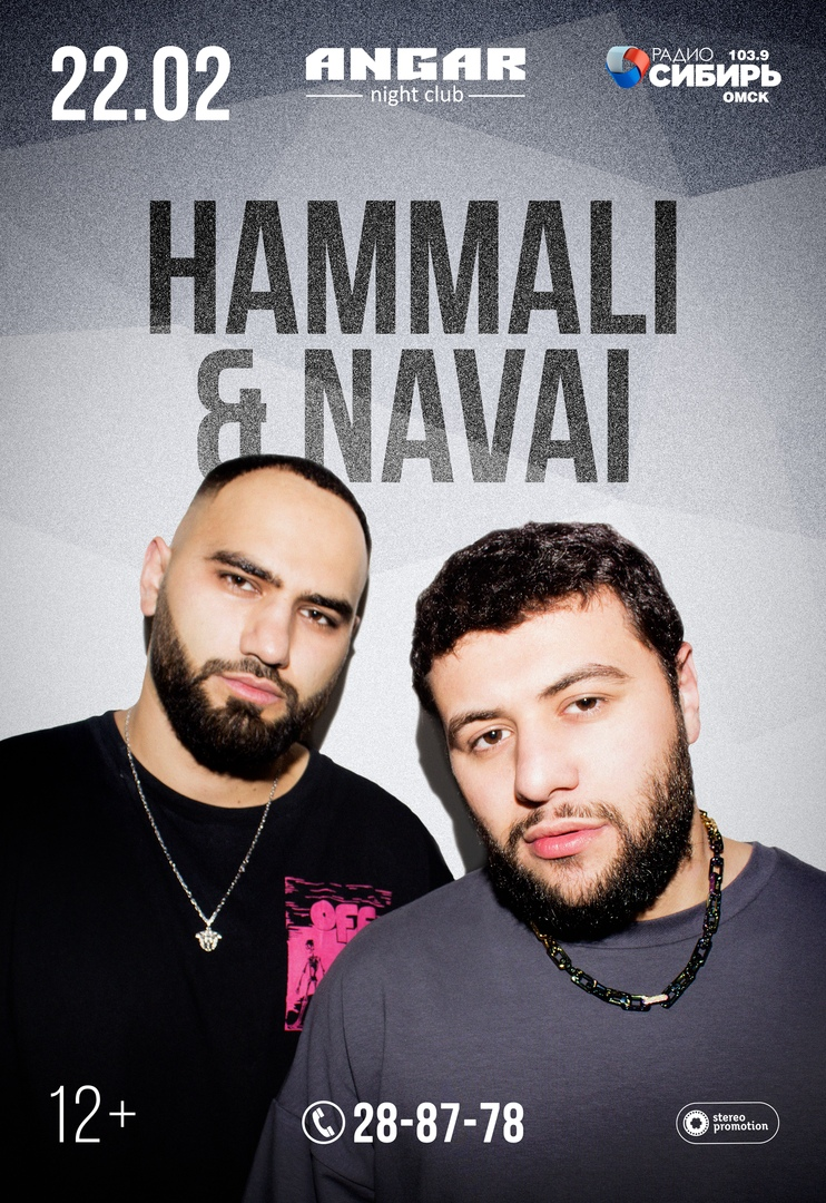 Афиша Омск Hammali & Navai / 22.02 / Омск / ANGAR