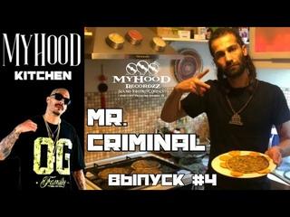 КУХНЯ MyHooD #4 | ЛАМАДЖО MR. CRIMINAL | D'yadya J.i. & Julia Bura' & Jama Jersey (2020)