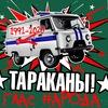 ТАРАКАНЫ! - 20 Марта - Клуб Yalta