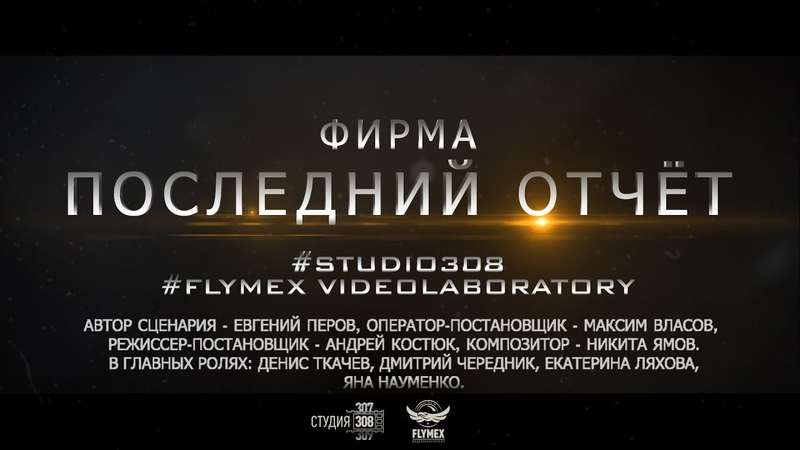 Фирма Последний отчёт Официальный трейлер FLYMEX VIDEOLABORATORY