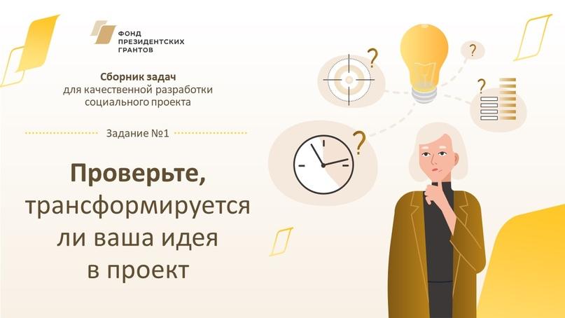 РЕКОМЕНДАЦИИ ФОНДА ПРЕЗИДЕНТСКИХ ГРАНТОВ, изображение №1