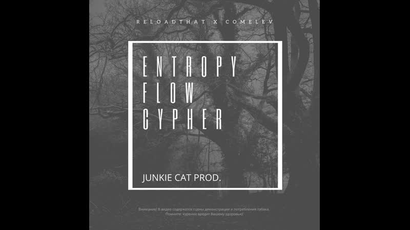Reloadthat x ComeLev ENTROPY FLOW CYPHER
