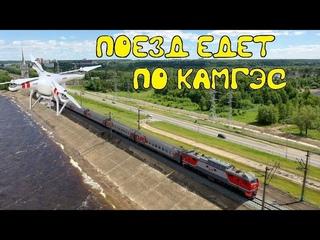 Пассажирский поезд едет по КамГЭС. Passenger train rides on the Perm hydroelectric power station