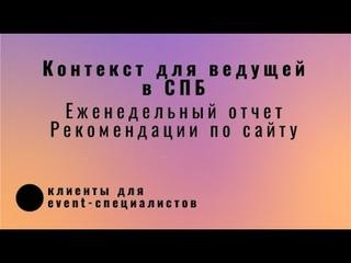 Контекстная реклама для свадебной ведущей в СПб! Еженедельный отчет + рекомендации по сайту!