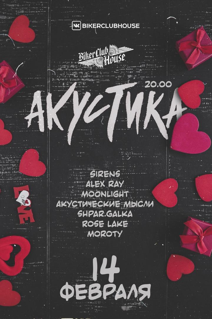 Афиша Акустика в день всех влюблённых