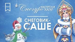 СНЕГОВИК-САШЕ: новогодние украшения своими руками \\ Мастерская Снегурочки